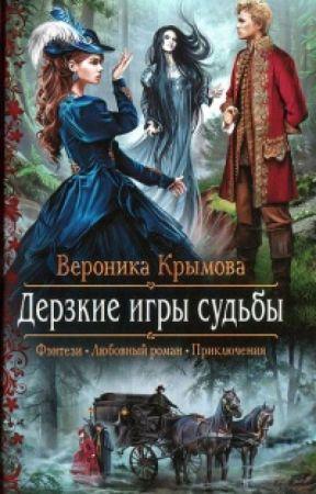 Дерзкие игры судьбы by Katerina_696