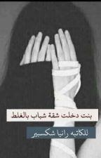 بنت دخلت في شقة شباب بلغلط😱 by Rania_nazom