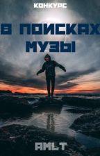 В поисках музы   Конкурс by _AMLT_