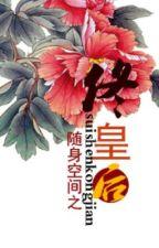 Tùy thân không gian chi Đông hoàng hậu (thanh xuyên, hồng lâu, phản QD..) by winter_ivy