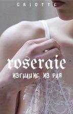 roseraie [18+] by -aqua-