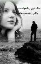 كانت بين يداى ولكنى .....( مكتملة ) by Nadasaid200