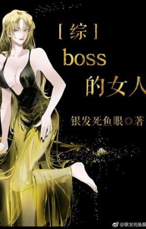 Boss nữ nhân [ Tổng ] - Tóc bạc mắt cá chết by JadeTomie