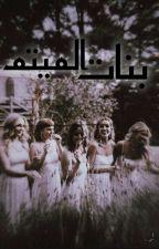بَنَاتُ الْمَيْتَمِ || orphan girls by raghad_murad
