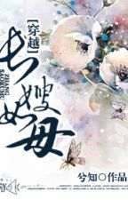 [NT] Xuyên việt thành vi trưởng tẩu - Phao Mễ. by ryudeathooo