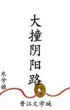 Đại chàng âm dương lộ - Mộc Hề Nương by reddishblackcat
