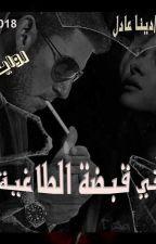 *في قبضة الطاغية*...💖 للكاتبه دينا عادل 💖 by ShaimaaGonna