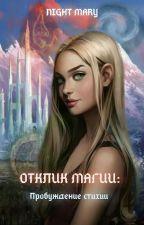 Отклик Магии: Пробуждение стихии by Night_Mary