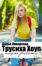 Истории о трусихе Хоуп by DariaYanvarskaja