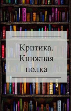 Критика. Книжная полка by Sheva02