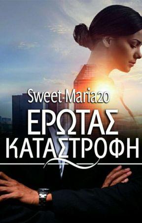 Έρωτας Καταστροφή by SweetMaria20