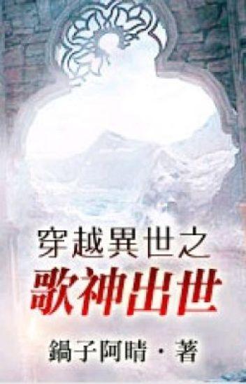Đọc Truyện Xuyên Việt Dị Thế chi Ca Thần Xuất Thế - Oa Tử A Tình - DocTruyenHot.Com