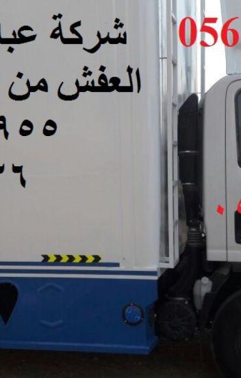 شركة شحن عفش من جدة الى الاردن 0535220955 | 0569159936