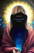 Созвездие Лира by llayony