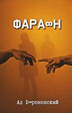Фара∞н by voronovsky