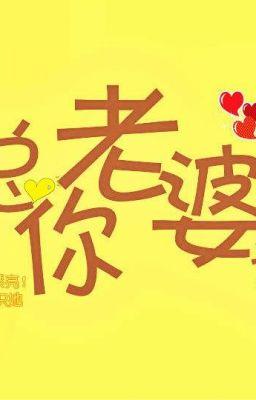 Đọc truyện ĐẠI THẦN, VỢ ANH ĐẾN RỒI! (大神, 你老婆掉了!) - HOÀN