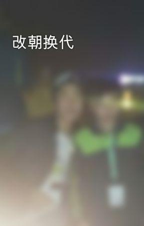 改朝换代 by HanNational