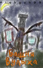 Башня Вулыха by Mishgun99