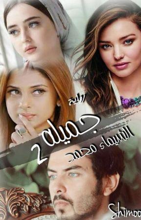 جميلة 2 بقلم شيمووالشيماء محمد by AlShimaaMohammed0