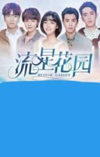 Meteor Garden 2018 by maxinepearl0208