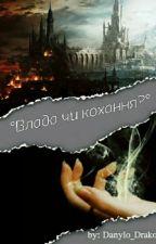 Влада чи Кохання? by DanyloDrako