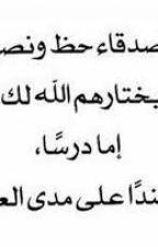 وفاء صديق لصديقه by Hoda-Dody
