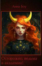 Осторожно Ведьма в Академии  by anna25794