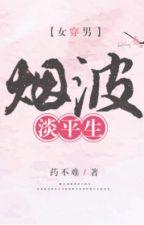 烟波淡平生(女穿男)  作者:药不难[HOAN] by DuMy96