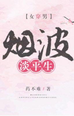 Đọc truyện 烟波淡平生(女穿男)  作者:药不难[HOAN]