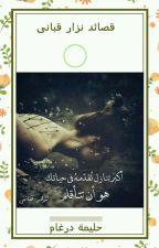 قصائد نزار قباني الكاملة by halima246