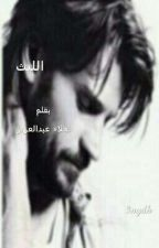 الليث  by user56877584