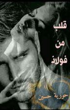 قلب من فولاذ...للكاتبة المتميزة ..حورية حسين by ShaimaaGonna