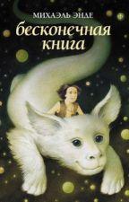 Михаэль Энде: «Бесконечная Книга» by AelitaGrin
