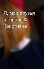 Я, мои друзья и героин Ф. Кристиане by Diahop