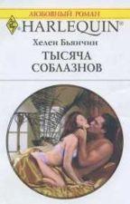 Тысяча соблазнов by MirandaMaCkgregor06