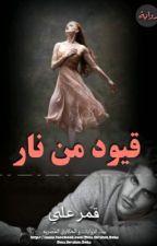 قيود من نار ( مكتملة ) by Qamar_Ali95