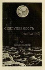 сингулярность развитий by voronovsky