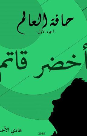 حافة العالم: أخضر قاتم by hadealahmad