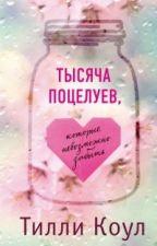 ТЫСЯЧА ПОЦЕЛУЕВ, которые невозможно забыть by Yaroslava683