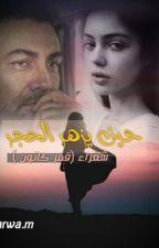 حين يزهر الحجر by qamaar9