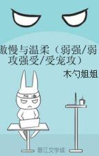 Ngạo mạn và ôn nhu - Mộc Thược Thư Thư by chucongconvert