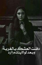 رماد الحب by omkinda96
