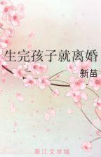 Sinh con xong liền ly hôn - Tân Miêu by hoiquaytay
