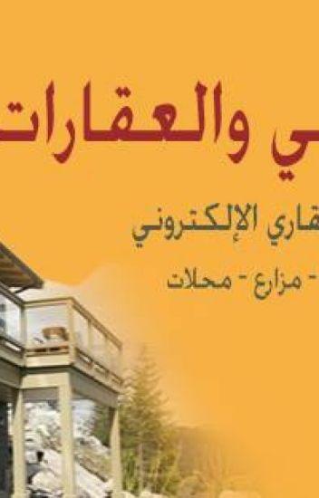 0efa1c20b809d أفضل موقع لبيع العقارات في الأردن - أراضي للبيع شقق فلل بيوت مزارع ...