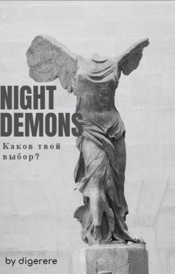 Ночные демоны \ Night Demon