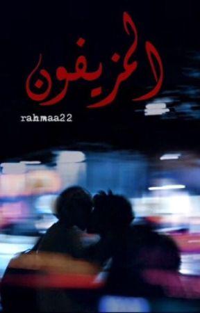 المزيفون by rahmaa22