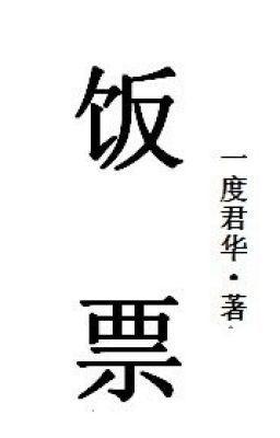 Cơm phiếu - Nhất Độ Quân Hoa - Ngụy ins, Mạt thế - Hoàn