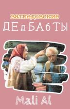 ДЕдБАбТЫ ватпедовские by MalyAl