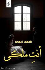 انتي ملكي by shahdzahi