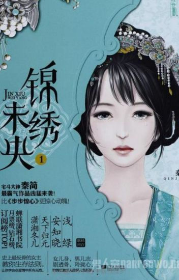 The Princess Wei Yang ( The Concubine's Daughter is Poisonous )
